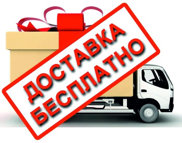 Бесплатная доставка по Крымску от 1000 рублей