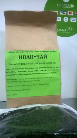 широкий ассортимент Иван чая