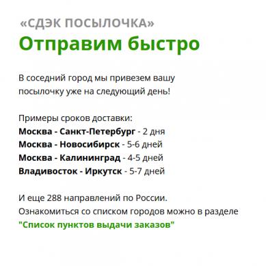Экспресс-доставка СДЭК